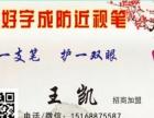 中华好字成防近视笔招商代理小学生防近视笔