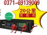 衡阳村村响广播厂