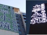 新建楼盘发光字楼盘发光字售楼发光字围边轮廓发光字