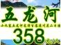 景秀旅行社端午节周边二日游