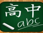 高中英语辅导课程 高中英语培训班 上海复旦托业中小学辅导