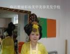 20年中国美业名校-临沂市雅丽发型美容美甲彩妆学校