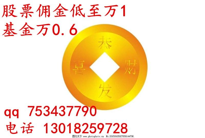 丹东现在网上开户佣金多少,手续费一般多少