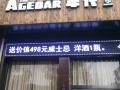 武安年代酒吧