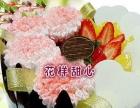 九江县欧式蛋糕预定鲜奶蛋糕定制商场全城免费配送蛋糕