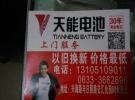 天能电动车电池超低价依旧换新199199元