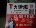 天能电动车电池超低价依旧换新199