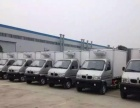 邯郸的冷藏保鲜车 药品运输车无害化处理车厂家直销点