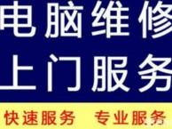 武汉英特小区/长城嘉苑 上门维修电脑,附近修理电脑
