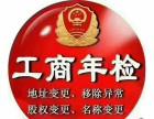 浦东区金杨新村公司注册工商年检财务会计进出口权