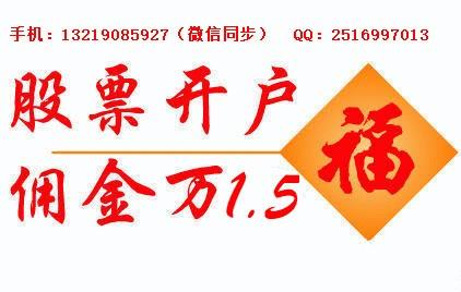 龙门炒股开户专业咨询平台 龙门170万哪家券商股票开户佣金低