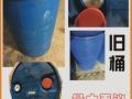 160L 法兰桶160L 化工桶 160升塑料桶 大号塑料