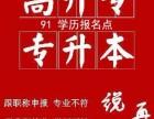 上海专本连读,黄浦网络本科学历课程