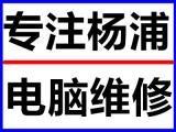 上海杨浦区电脑上门维修,嫩江路,民星路附近修电脑
