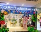 石家庄母婴店加盟那个品牌好 海外秀进口母婴连锁加盟热线