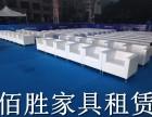 广州佰胜沙发条租赁,单人沙发租赁,双人沙发租赁放心用