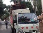 重庆南川搬家公司专业便宜找安贵搬家公司