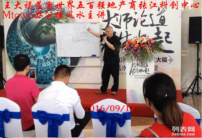 农村别墅风水:上海实力派风水大师王大福