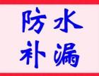 上海专业维修房屋漏水,奉贤区防水补漏,虹口防水补漏