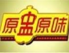 原盅原味营养快餐加盟