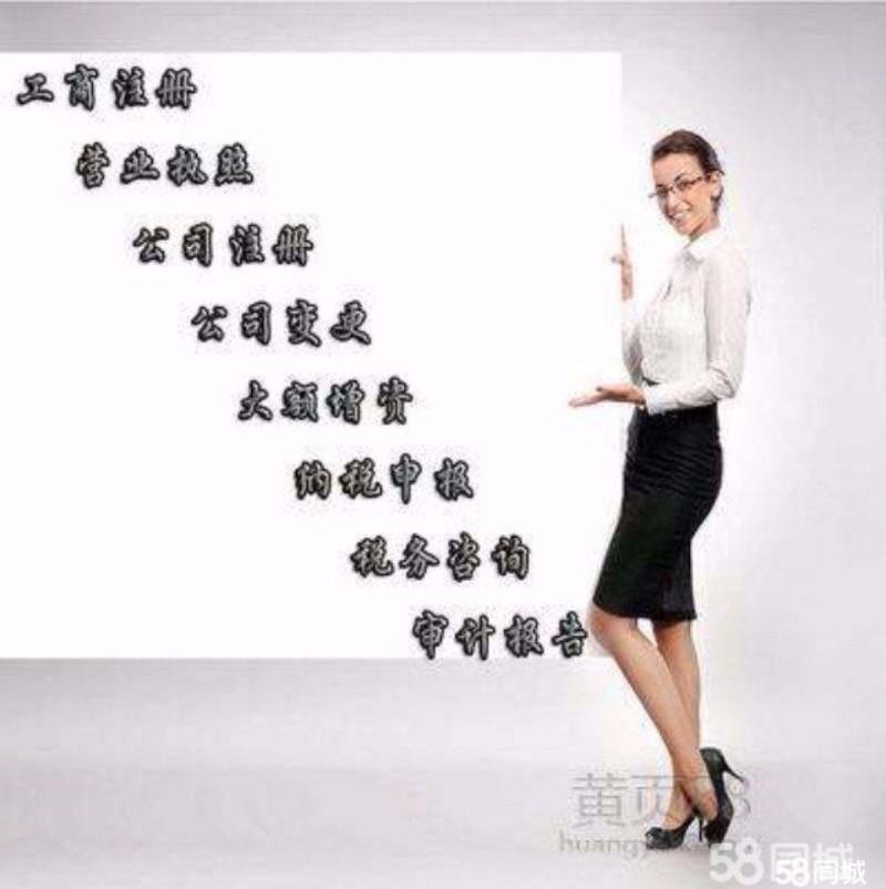广州优惠代理记账,公司注册,商标注册,企业变更,纳税申报