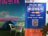 北汽幻速南海店巨惠促销,电话预约有惊喜
