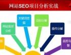 随州SEO培训,让你的网站优化更加简单