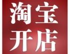 杭州九堡淘宝开店下沙网店美工推广培训班淘宝培训实战派