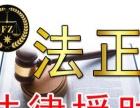温州免费法律咨询电话