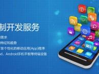 递国之道:中国专业app开发软件公司