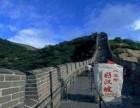 八达岭长城一日游 北京故宫一日游 北京包车游