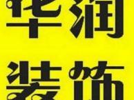 华润装修公司 火热征集哈尔滨各大小区样板间 优惠多多