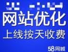 合肥网站优化百度360搜狗SEO排名上线按天收费