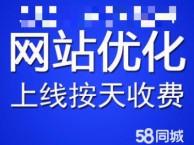 合肥网站优化百度360搜狗SEO上线按天收费