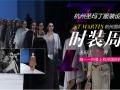 学服装设计就来杭州圣玛丁服装设计学校,推荐高薪就业