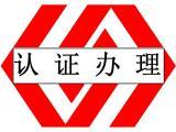 福州两化融合管理体系认证准