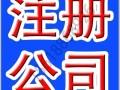 瑶海区七里站专注册教育咨询公司还办理进出口退税找张千千
