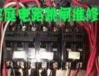 温州新南站电工(新南站专业维修电路改线路)灯具维修
