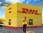 苏州园区寄私人物品到澳大利亚美国DHL低至2.6折起