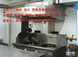 湖南长沙酒店厨房油烟罩 排烟管道制作安装 信籁首选皖湘冷作厂