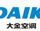 欢迎访问天津大金空调各点售后服务维修咨询电话