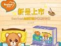 【小熊贝斯婴儿纸尿裤】加盟官网/加盟费用/项目详情