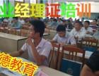广州省珠海市物业经理证去哪里报名2018年报名考试步骤