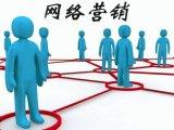 酉阳全网营销 网络营销推广 实现全渠道营销