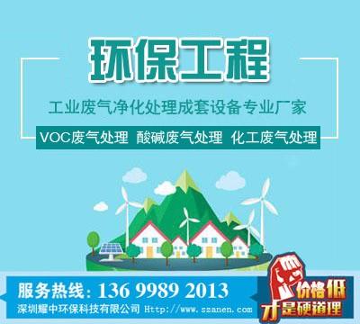 深圳烤漆废气治理公司,工业废气净化设备,只为给您绿色空间