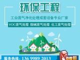深圳锅炉废气处理公司,有机废气处理方案,达到环保排放要求
