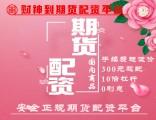 成都瀚博扬财神到商品期货配资全网手续费超低300元起配!!