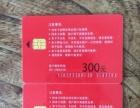 欧尚300元购物卡