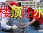 """天津塘沽区防水补漏 """"卫生间漏水做防水 """"屋顶剩水防水"""