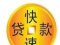 城阳、即墨青岛市区无抵押贷款,身份证贷款。